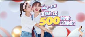 財神娛樂-邀請好友500禮金