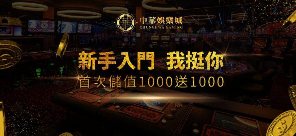 百家樂168-中華娛樂存一千送一千