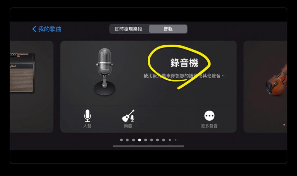 使用iPhone「GarageBond」自製手機鈴聲