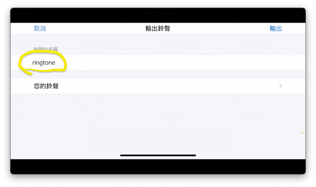 使用iPhone「GarageBond」自製手機鈴聲9