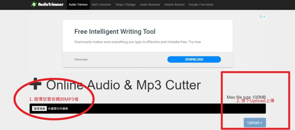 手機鈴聲製作-電腦mp3剪輯軟體-audiotrimmer使用步驟1