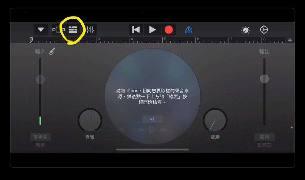 使用iPhone「GarageBond」自製手機鈴聲2