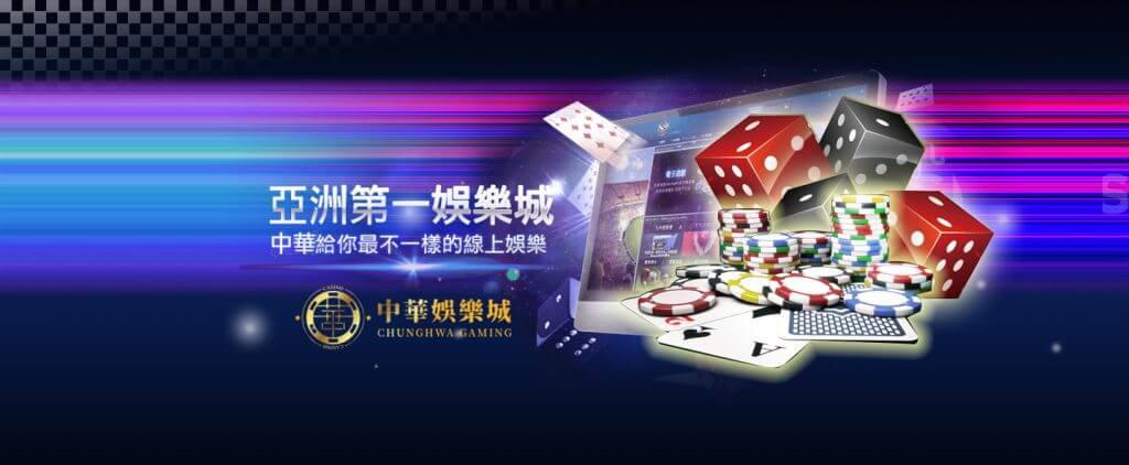 玩運彩賺錢其實很簡單,跟著中華娛樂就對了!亞州第一娛樂城