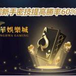 百家樂6個新手密技提高勝率60%【必學】!