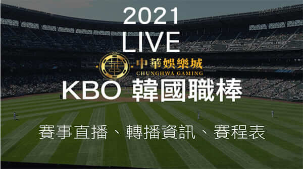 【KBO聯賽】2021 韓國職棒LIVE(賽事直播&即時比分、賽程表、比分、轉播、直播、最新消息)