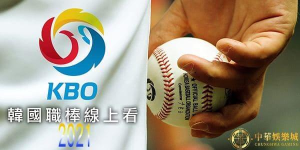 2021kbo韓國棒球直播-Korea Baseball Organization Live