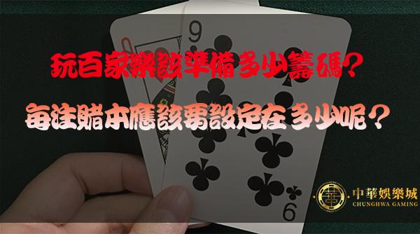 玩百家樂該準備多少籌碼?每注賭本應該要設定在多少呢?